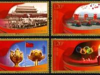2009-25 《中華人民共和國成立60周年》紀念郵票、小型張