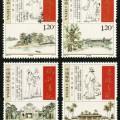 2009-27 《古代书院(二)》特种邮票