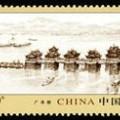 2009-28 《广济桥》特种邮票