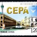 2009-30 《澳门回归祖国十周年》纪念邮票