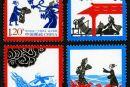 2010-20 《民间传说——牛郎织女》特种邮票
