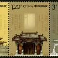 2010-22 《孔廟、孔府、孔林》特種郵票、小全張