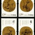 2010-25 《梅蘭竹菊》特種郵票
