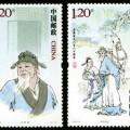 2010-26 《朱熹誕生八百八十周年》紀念郵票