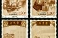 2010-28 《中医药堂》特种邮票