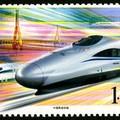 2010-29 《中國高速鐵路》特種郵票