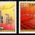 2010-30 《中國資本市場》特種郵票