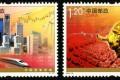 2010-30 《中国资本市场》特种邮票