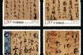 2011-6 《中国古代书法——草书》特种邮票