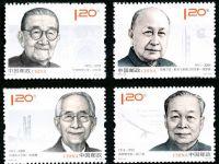 2011-14 《中国现代科学家(五)》纪念邮票