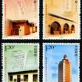 2011-28 《新華通訊社建社八十周年》紀念郵票