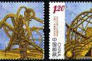 2011-30 《古代天文仪器》特种邮票(与丹麦联合发行)