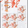 2010-1《庚寅年》虎年生肖小版票
