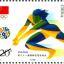 《第三十一届奥林匹克运动会》纪念邮票