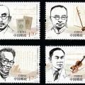 2012-4 《中國現代音樂家(一)》紀念郵票