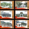 2012-14 《紅色足跡》特種郵票
