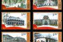 2012-14 《红色足迹》特种邮票