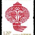 2012-15 《城鄉居民社會養老保險制度全覆蓋》紀念郵票