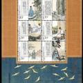 2012-23 《宋詞》特種郵票