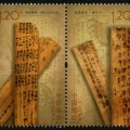 2012-25 《里耶秦簡》特種郵票