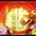 2012-26 《中國共產黨第十八次全國代表大會》紀念郵票、小型張