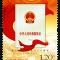 2012-31 《現行憲法公布施行三十周年》紀念郵票