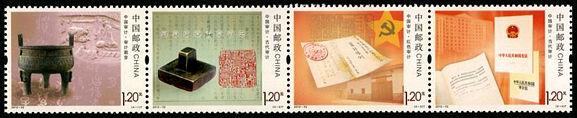 2012-32 《中國審計》特種郵票