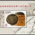 2013-10 《中華全國集郵聯合會第七次代表大會》小型張