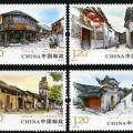 2013-12 《中國古鎮(一)》特種郵票