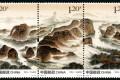 2013-16 《龙虎山》特种邮票、小型张