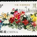 2013-18 《中國—東盟博覽會》特種郵票