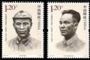 2013-20 《韦国清同志诞生一百周年》纪念邮票