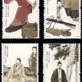 2013-23 《中国古代文学家(三)》纪念邮票