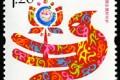 2013-26 《第十届中国艺术节》纪念邮票