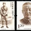 2013-27 《习仲勋同志诞生一百周年》纪念邮票