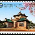 2013-31 《武漢大學建校一百二十周年》紀念郵票