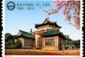 2013-31 《武汉大学建校一百二十周年》纪念邮票