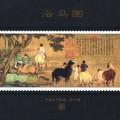 2014-4 《浴馬圖》特種郵票、小型張
