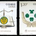 2014-5 《保護消費者權益》特種郵票