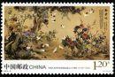 2014-8 《中国人民对外友好协会成立六十周年》纪念邮票
