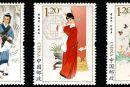 2014-14 《黄梅戏》特种邮票