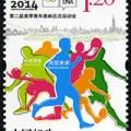 2014-16 《第二屆夏季青年奧林匹克運動會》紀念郵票