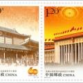 2014-21 《全国人民代表大会成立六十周年》纪念邮票
