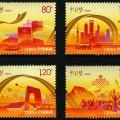 2014-22 《中国梦-民族振兴》特种邮票、小全张