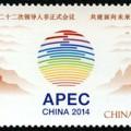 2014-26 《亚太经合组织第二十二次领导人非正式会议》纪念邮票