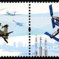 2014-27 《第十届中国国际航空航天博览会》纪念邮票