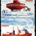 2014-28 《中国极地科学考察三十周年》纪念邮票