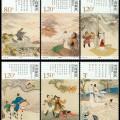 2014-29 《元曲》特种邮票
