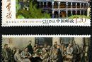 2015-3 《遵义会议八十周年》纪念邮票