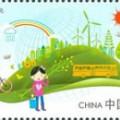 2015-11 《環境日》紀念郵票